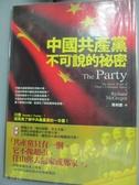 【書寶二手書T9/政治_KKR】中國共產黨不可說的秘密_馬利德 , 樂為良