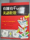 【書寶二手書T2/語言學習_WGM】有圖有Fun,美語壯壯_若英, 鄭智慧