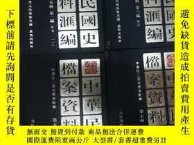 二手書博民逛書店中華民國史檔案資料彙編罕見第五輯(3編 4冊)Y238390 中