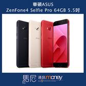 (免運+贈保護貼+手機殼)ASUS ZenFone4 Selfie Pro ZD552KL 4G/64G【馬尼通訊】