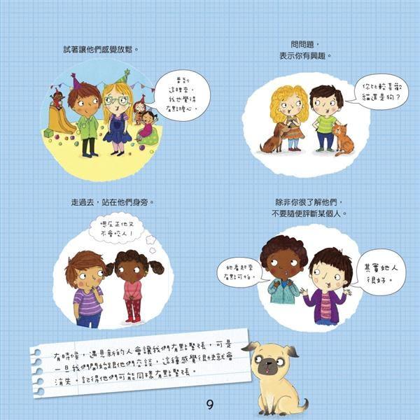 我愛交朋友(情緒管理與人際關係認知繪本2)