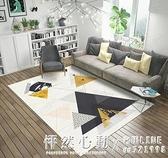 北歐地毯客廳沙發茶几墊臥室滿鋪房間床邊地墊簡約現代家用可機洗 怦然心動