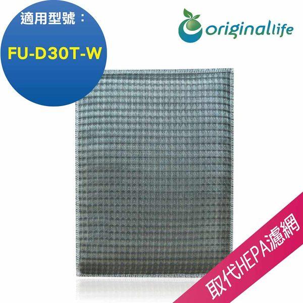 夏普SHARP FU-D30T-W(厚)【Original life】超淨化空氣清淨機濾網 長效可水洗