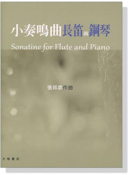 小叮噹的店- 長笛譜 張邦彥【小奏鳴曲長笛與鋼琴】Sonatine for Flute and Piano (F41)