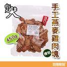 御天犬-手工燕麥雞肉塊-裸包 450g狗狗零食\肉乾\點心【寶羅寵品】