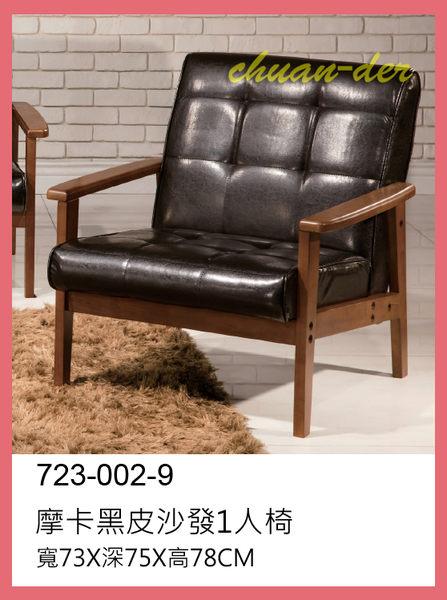 【全德原木】723002-9 摩卡黑皮沙發1人椅 北歐風-工業風-鄉村風