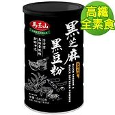 【馬玉山】黑芝麻黑豆粉520g 冷泡/沖泡/穀粉/膳食纖維/全素食/台灣製造