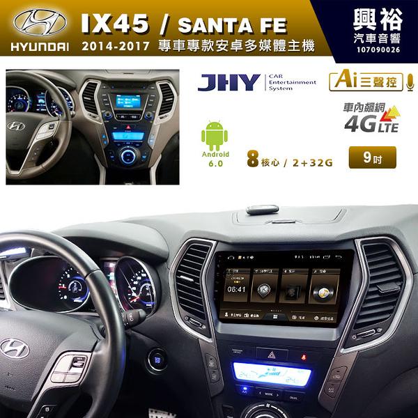 【JHY】2014~17年Hyundai IX45專用9吋螢幕MS6安卓多媒體主機*送1年4G網+LiTV影視1年