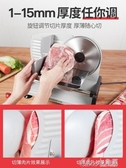 志高羊肉捲切片機吐司切肉機家用牛肉片機小型水果電動刨肉機火鍋YXS 七色堇