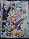 影音專賣店-O13-029-正版DVD【我的孫悟空 電影版】-卡通動畫-國日語發音
