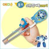 POLI救援小英雄波力不鏽鋼學習筷子/圓筷頭-3點式套環設計施力點更集中-韓國正版商品