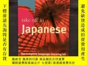 二手書博民逛書店take罕見off in japanese 用日語起飛the complete language-learning