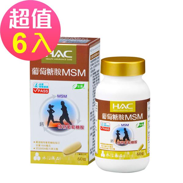 【永信HAC】植粹葡萄糖胺MSM錠x6瓶(60錠/瓶)
