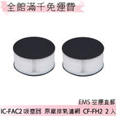 【一期一會】【日本現貨】原廠 IRIS OHYAMA IC-FAC2 除螨吸塵器 排氣濾網 CF-FH2  2入 「日本直送」