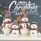 聖誕節裝飾場景布置道具聖誕雪人聖誕裝飾品禮物禮品娃娃公仔WD 電購3C