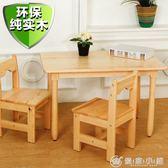 實木兒童桌椅套裝幼兒園桌子椅子寫字游戲桌寶寶書桌玩具桌學習桌 YXS優家小鋪