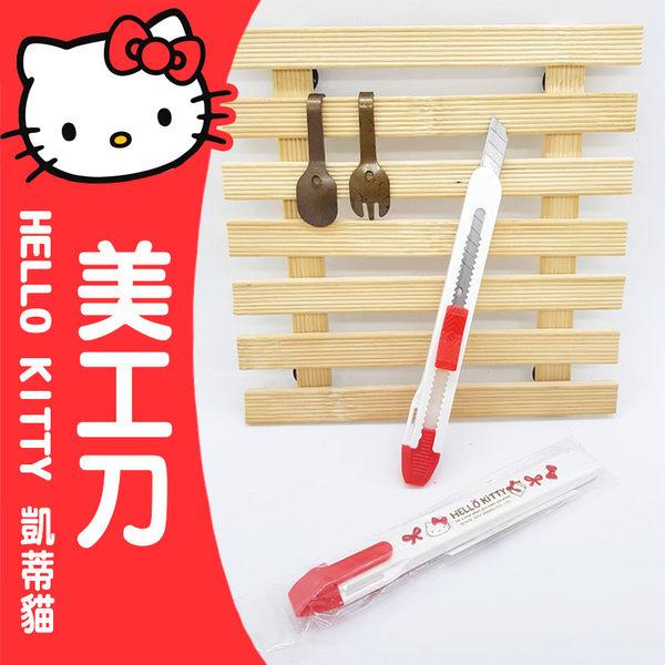 【狐狸跑跑】Hello Kitty 凱蒂貓 美工刀 三麗鷗 授權正版品