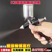 噴槍 K3-A噴漆槍玩具模型修色皮革美術墻繪陶瓷廣告汽車修補氣動小口徑YTL