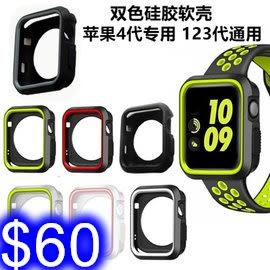 蘋果apple watch雙色手錶殼套 防摔iwatch234代 軟矽膠運動錶殼 38/40/42/44mm【J292】