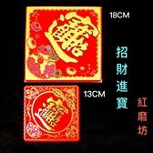 【Ruby工作坊】兩張招財進寶絨春聯(加持祈福) 13CM+18CM兩張一組 紅磨坊晶玉設計