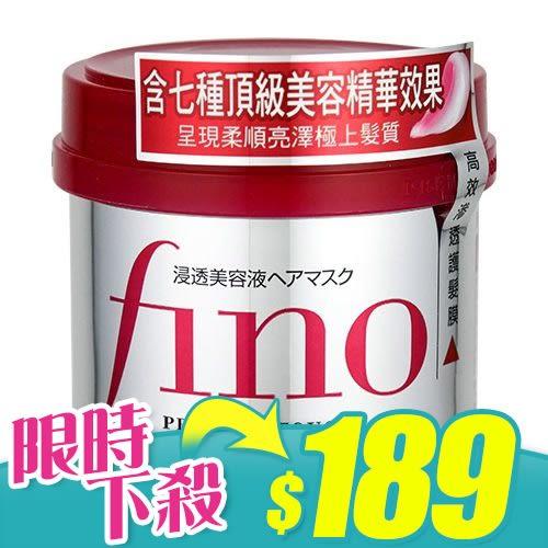 資生堂 FINO 高效滲透護髮膜 230g