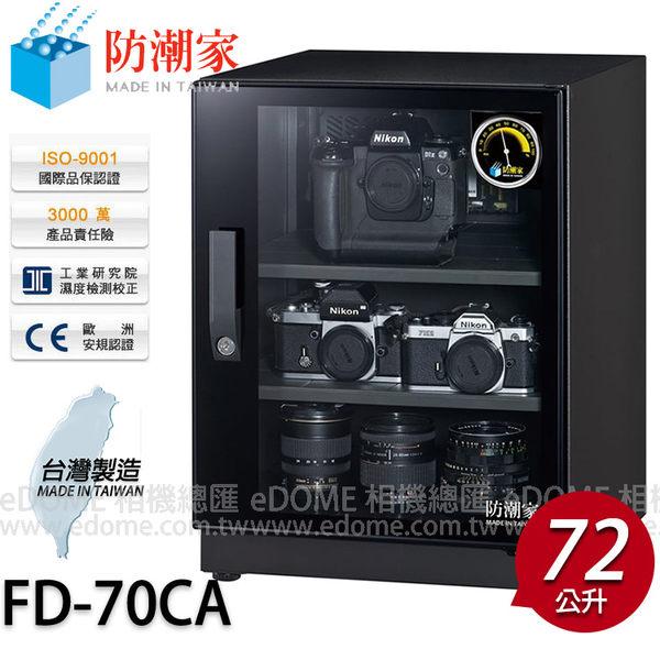 防潮家 FD-70CA 經典時尚款 72公升 電子防潮箱 好禮三選一 (0利率 免運) 保固五年 台灣製造 D-70CA改款