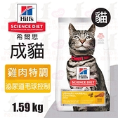 PRO毛孩王 Hills 希爾思 成貓 泌尿道 毛球控制 貓飼料 1.59KG 成貓 貓飼料