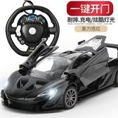 兒童遙控汽車男孩玩具車遙控器漂移賽車跑車小汽車六一兒童節禮物