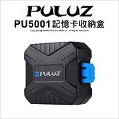 PULUZ 胖牛 PU5001 記憶卡收納盒 SIM XQD CF MicroSD SD 可放11張【可刷卡】薪創數位