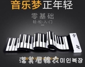 88鍵手捲鋼琴加厚專業版MIDI鍵盤家用成人初學者學生便攜式電子琴 NMS漾美眉韓衣