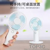 手持小風扇迷你可充電便攜式usb宿舍小電風扇隨身學生靜音手拿女臺式家用「Top3c」
