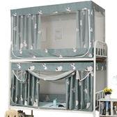 學生宿舍床簾全封閉寢室上鋪下鋪遮光蚊帳女兩用一體式帶支架一套 【特惠】 LX