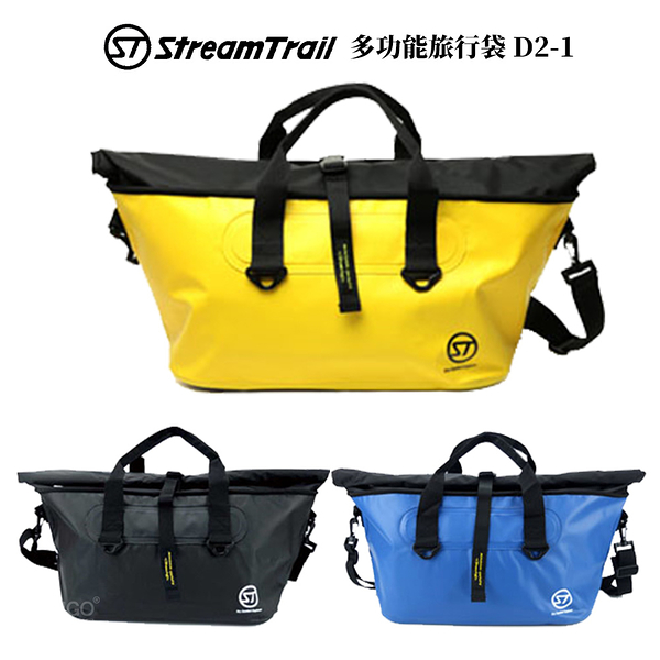 【日本 Stream Trail】CARRYALL 多功能旅行袋 33L 超廣開口 提袋 背袋
