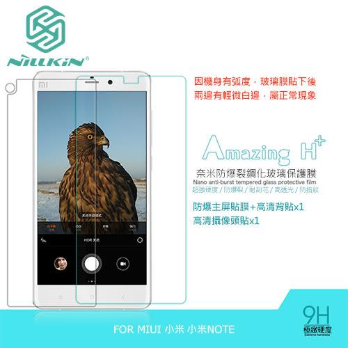 NILLKIN MIUI 小米 小米NOTE Amazing H+ 防爆鋼化玻璃貼 含鏡頭貼 背貼 9H硬度 螢幕玻璃膜 2.5D導角