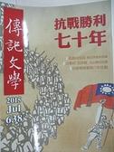 【書寶二手書T6/文學_FMO】傳記文學_638期_抗戰勝利七十年