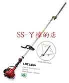 ZENOAH 全能 小松 LRT2300~引擎 長臂剪枝機 長柄籬笆剪/日本原裝機種