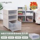 Loxin 全新升級大容量抽屜式可疊加耐重收納箱-加大款-29公升 收納箱 整理箱 抽屜櫃【BH1540】