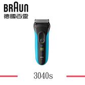 德國百靈 BRAUN 3040s 新 Series 3 三鋒系列 電動刮鬍刀 乾濕兩用