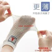 兒童襪子超薄款純棉透氣秋季寶寶船襪【時尚好家風】