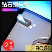 【萌萌噠】ASUS ROG Phone 3 / ROG2 兩片裝 高清防爆防刮 軟性鋼化鏡頭膜 鏡頭保護膜 鏡頭膜
