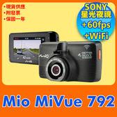 新上市 MIO 792【送  64G+C02後支】SONY Starvis 星光夜視 60fps wifi