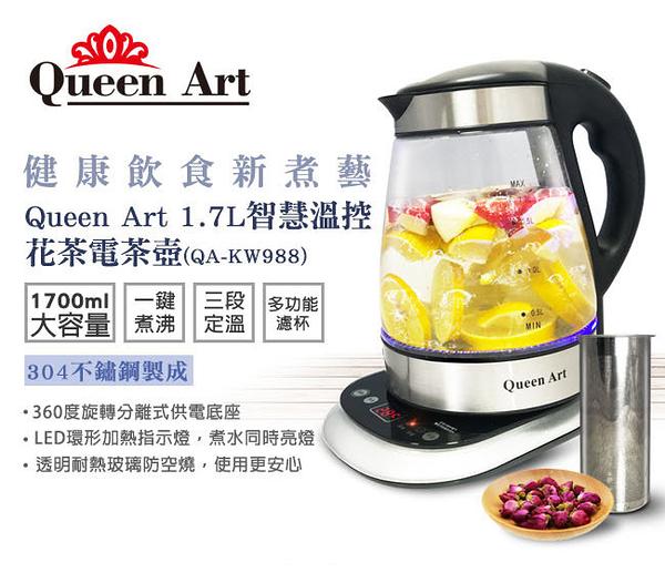Queen Art 1.7L智慧溫控花茶電茶壺(QA-KW988)喝茶泡茶有助抗疫