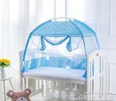 嬰兒床蚊帳罩兒童蒙古包新生兒蚊帳罩有底帶支架遮光加密防蚊罩  YYJ居樂坊生活館