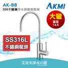 AKMI SS316L醫療級不鏽鋼淨水器鵝頸龍頭 AK-88【大彎直徑14.5cm】 .不銹鋼水龍頭 .安全無鉛