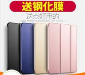 ipad2018新款保護套蘋果9.7英寸硅膠日韓皮套【3C玩家】