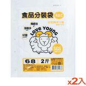 ★2件超值組★樂芙羊吊掛式耐熱保鮮袋(2斤)【愛買】