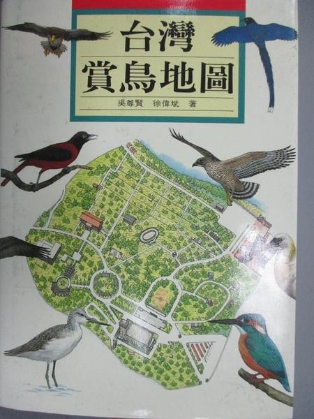 【書寶二手書T3/動植物_GHN】台灣賞鳥地圖_吳尊賢,徐偉斌, 張碧員