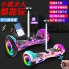 電動兒童自平衡車智慧成人小孩代步車兩輪帶扶手滑板車雙輪扭扭車【果果新品】