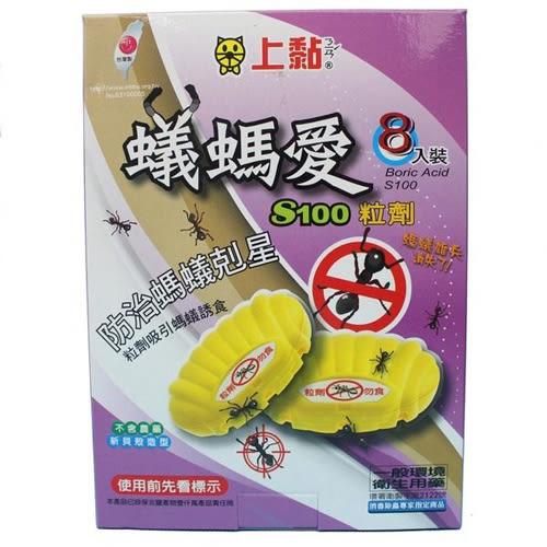 【好市吉居家生活】 S100 上黏 蟻螞愛 8入裝 螞蟻藥 防螞蟻 除蟲 驅蟻