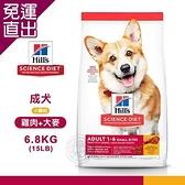 Hills 希爾思 603798 成犬 小顆粒 雞肉與大麥 6.8kg/15LB 寵物 狗飼料 送贈品【免運直出】